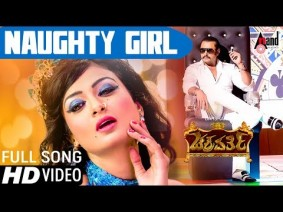 Naughty Girl Song Lyrics