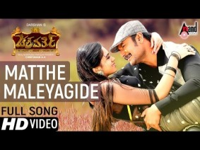 Matthe Maleyagide Song Lyrics