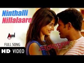 Ninthalli Nillalaare Song Lyrics