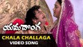 Chala Challaga Gali Song Lyrics