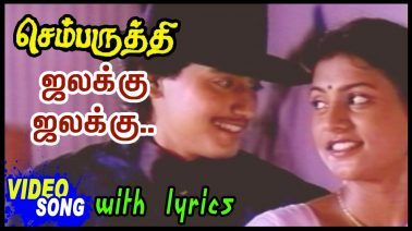 Chalakku Chalakku Song Lyrics