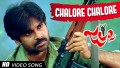 Chalore Chalore Chal ( Telugu ) Song Lyrics