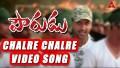 Chalre Chalre Song Lyrics