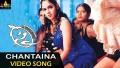 ChanTaina Bujjaina..sai Song Lyrics