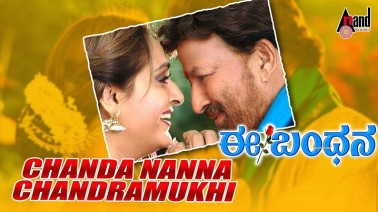 Chanda Nanna Chandramukhi Song Lyrics