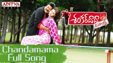 Chandamaama Kosame Song Lyrics