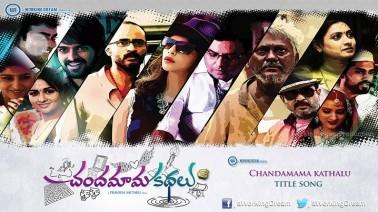 Chandamama Kathalu Song Lyrics