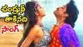 Chandrunni Thakinadi Song Lyrics