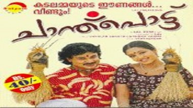 Omanappuzha Song Lyrics