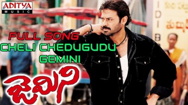 Cheli Chedugudu Gemeni Song Lyrics