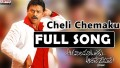 Cheli Chamaku Song Lyrics