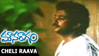 Cheli Raava Song Lyrics