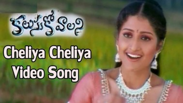 Chelia Chelia Song Lyrics