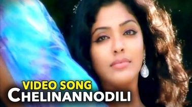Chelinannodili Song Lyrics