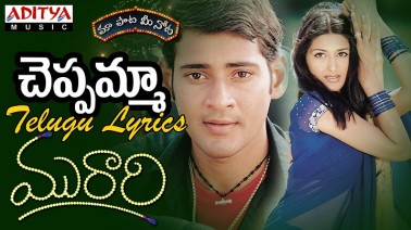 Cheppamma Cheppamma Song Lyrics