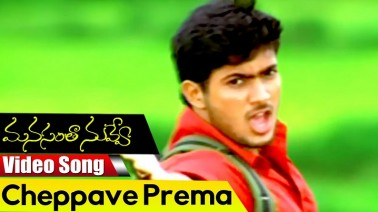 Cheppave Prema 2 Song Lyrics