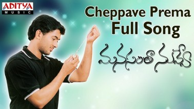 Cheppave Prema 1 Song Lyrics