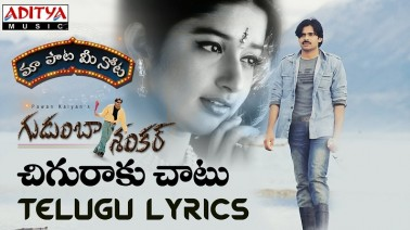 Chiguraku Chatu Song Lyrics