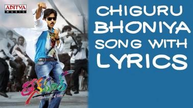 Chiguru Bhoniya Song Lyrics