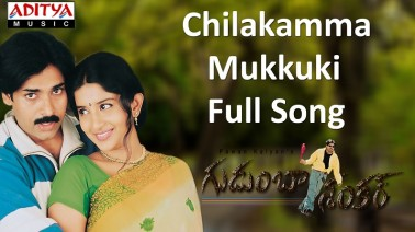 Chilakamma Song Lyrics