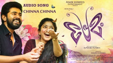 Chinna Chinna Song Lyrics