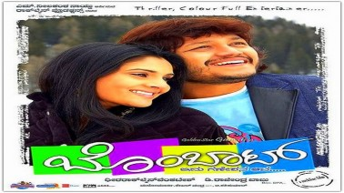 Chinna Hele Hegiruve Song Lyrics