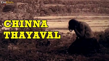 Chinna Thayaval Song Lyrics