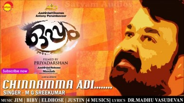 Chinnamma Adi Song Lyrics