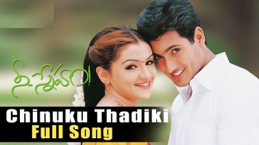 Chinuku Thadiki  Song Lyrics