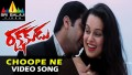 Choope Song Lyrics