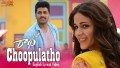 Choopultho Song Lyrics