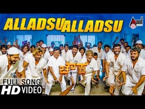 Alladsu Alladsu Song Lyrics