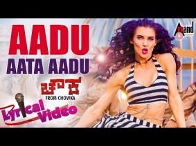Aadu Aata Aadoo Song Lyrics