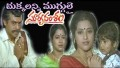 Chukkalani Mogulai Song Lyrics