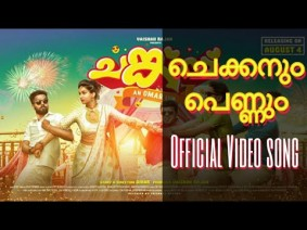 Chekkanum Pennum | Kalyanam Song Lyrics