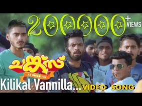 Kilikal Vannilla Song Lyrics