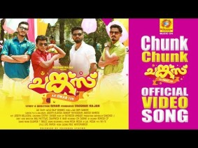 Chunk Chunk Chunkzz Song Lyrics