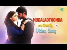 Modalavuthondaa Song Lyrics