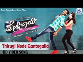 Thirugi Node Gantogalla Song Lyrics