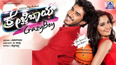 Crazy Boy Lyrics