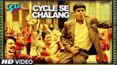 Cycle Se Chalaang Song Lyrics