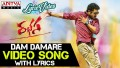 Dam Damaare Song Lyrics