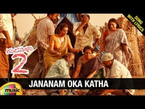 Jananam Oka Katha Song Lyrics
