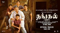 Dangal - Tamil Lyrics