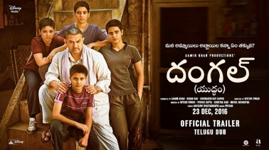 Dangal - Telugu songs lyrics