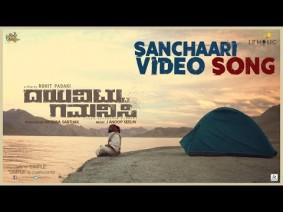 Sanchari Song Lyrics