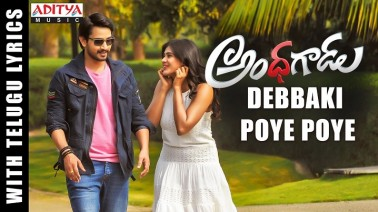 Debbaki Poye Poye Song Lyrics