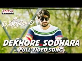 Dekhore Sodhara Song Lyrics