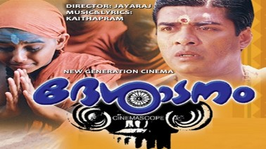 Desadanam Lyrics