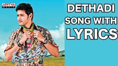 Dethadi Dethadi Song Lyrics